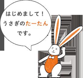 初めまして!ウサギのたーたんです。